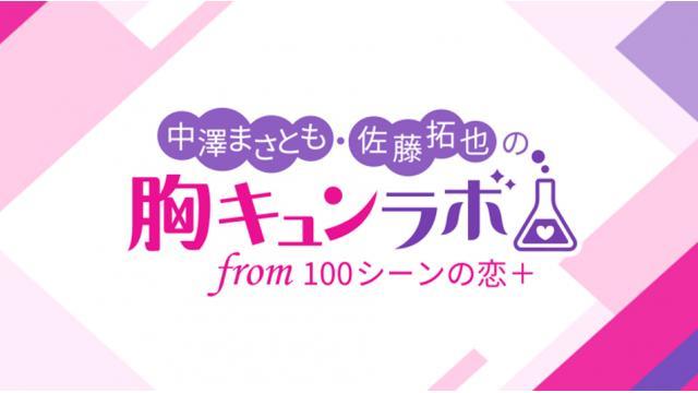 【会員限定】100恋+キャラクター6人からの「キス」に関するコメントを公開中♪(中澤まさとも・佐藤拓也の胸キュンラボ from 100シーンの恋+)