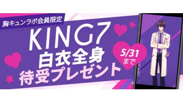【会員限定】KING7研究員衣装全身待受プレゼントお知らせ(中澤まさとも・佐藤拓也の胸キュンラボ from 100シーンの恋+)