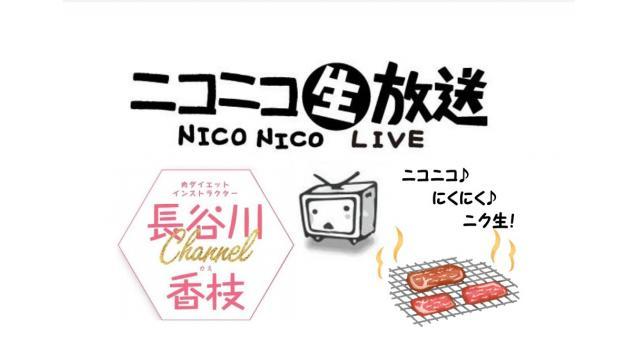 【ニコ生告知&入会方法】2月9日㈫肉の日よる9時~ニコニコにくにく生放送「ニク生♪」やります!