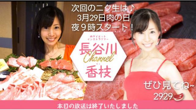 【初回ニコ生感謝♡次回告知】3月29日㈪肉の日夜9時~ニコニコにくにく生放送「ニク生♪」やります!