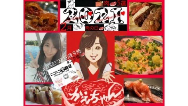 \2月29日!?肉の日旨い肉TOP5☆次回3月29日㊊夜9時~ニコニコ生放送出演します!/
