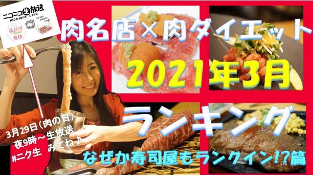 \肉の日旨い肉TOP5☆3月29日㊊夜9時~ニコニコ生放送出演します!/