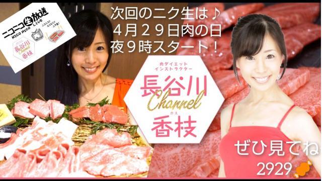 【ニコ生♡次回告知】4月29日㊍祝・肉の日夜9時~ニコニコにくにく生放送「ニク生♪」やります!