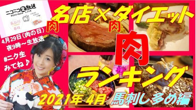 \肉の日旨い肉TOP5☆4月29日㊍祝日夜9時~ニコニコ生放送「#ニク生」出演します!/
