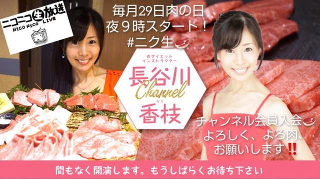 【ニコ生♡次回告知】5月29日㊏肉の日夜9時~ニコニコにくにく生放送「ニク生♪」やります!