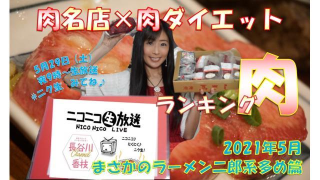 \肉の日旨い肉TOP5☆5月29日㊏夜9時~ニコニコ生放送「#ニク生」出演します!/