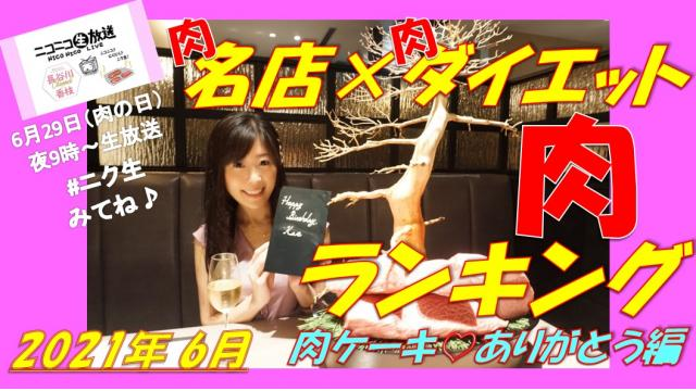 \肉の日旨い肉TOP5☆6月29日㊏夜9時~ニコニコ生放送「#ニク生」出演します!/