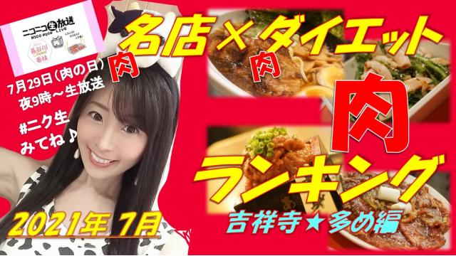\肉の日旨い肉TOP5☆7月29日㊍夜9時~ニコニコ生放送「#ニク生」出演します!/