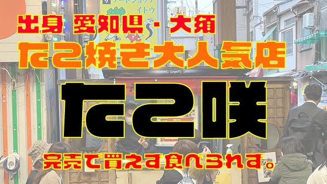 【愛知県大須の大人気たこ焼き店、当初は売れない店だった!?】