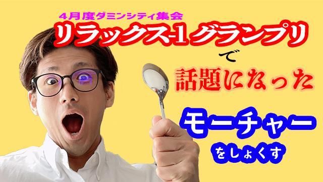 【集会で話題になったデザートを食しました!】