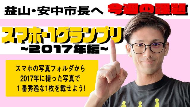 【今週の課題】スマホ-1グランプリ〜2017年編〜