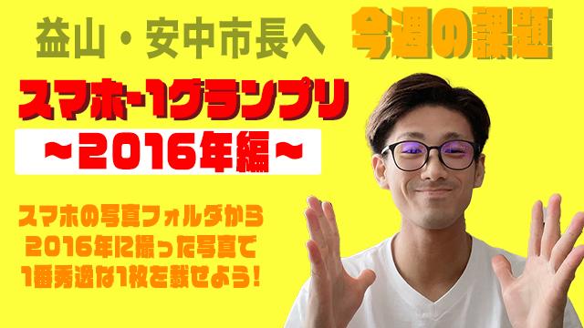 【今週の課題】スマホ-1グランプリ〜2016年編〜