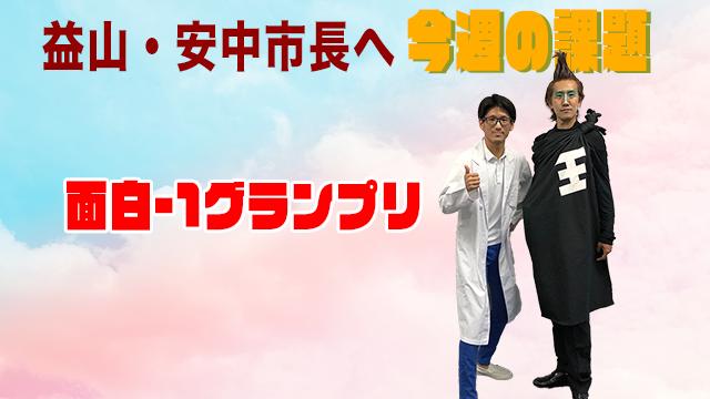 【今週の課題】面白-1グランプリ
