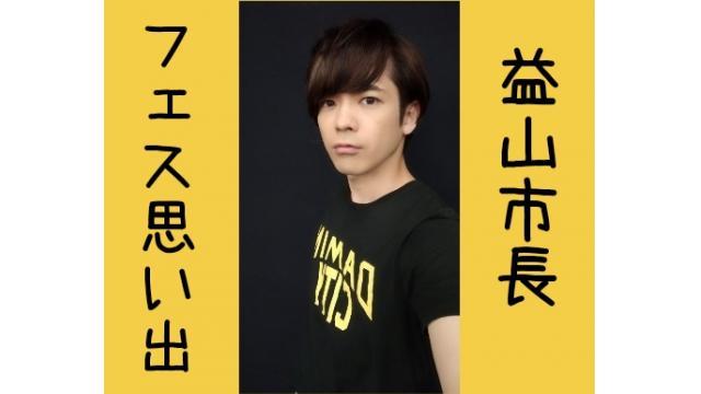 益山市長info 2021/7/28