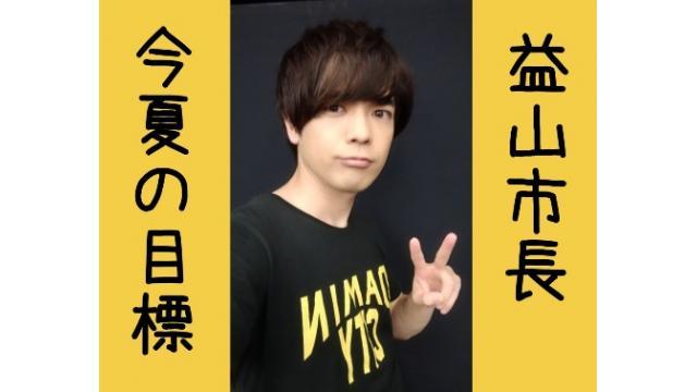 益山市長info 2021/8/12