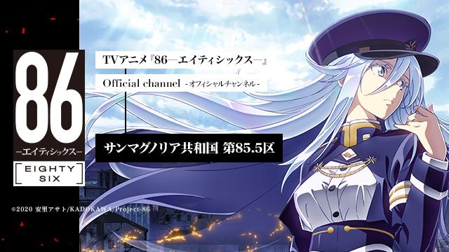 TVアニメ『86ーエイティシックスー』オフィシャルニコニコチャンネル 開設のお知らせ
