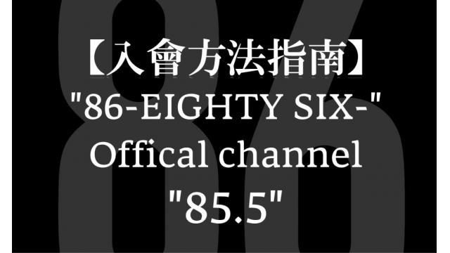 """【入會方法指南】""""86-EIGHTY SIX-"""" Offical channel """"85.5"""""""