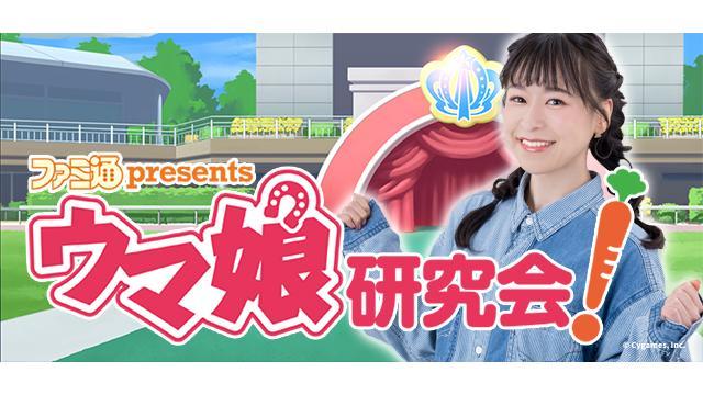 編集長・徳井青空さんによる「ウマ研レポート」第8回