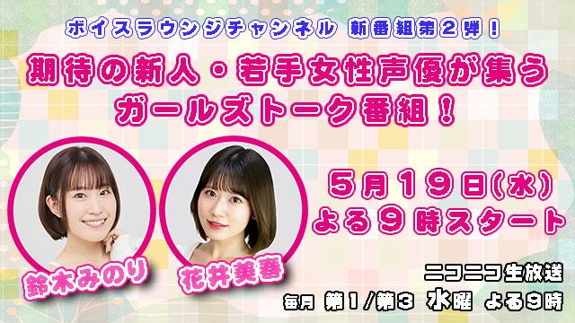 【告知・新番組】声優 鈴木みのり 花井美春がMCを務めるガールズトーク新番組がスタート!