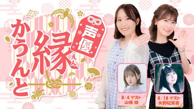 【ゲスト紹介】声優 縁かうんと 2021年8月回ゲストは「山根綺さん 矢野妃菜喜さん」番組へのお便り大募集!