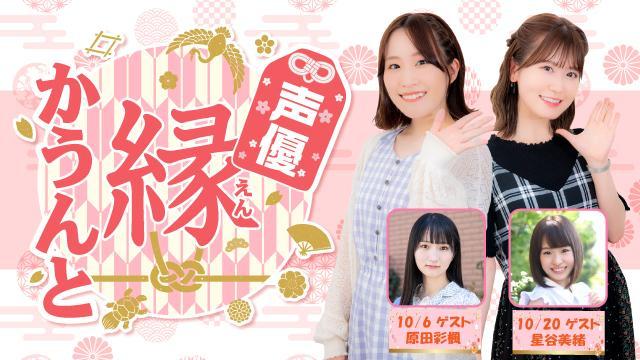 【ゲスト紹介】声優 縁かうんと 2021年10月回ゲストは「原田彩楓さん 星谷美緒さん」番組へのお便り大募集!