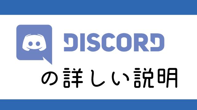 メンバー限定Discordについて