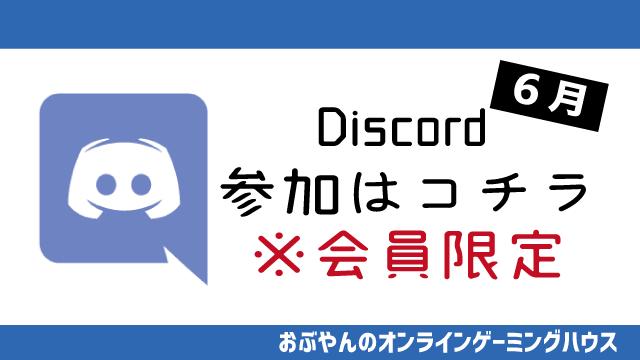 6月のメンバー限定Discord招待URL