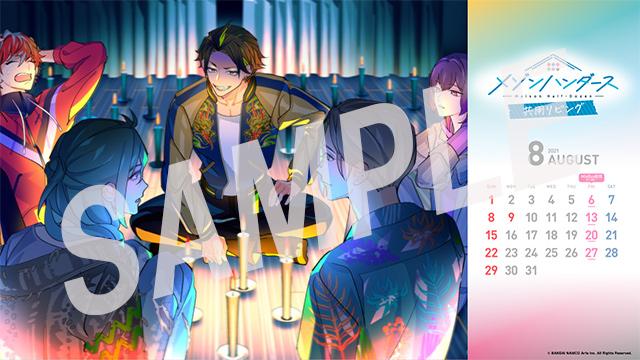 8月【チャンネル会員限定】オリジナル壁紙カレンダープレゼントのお知らせ
