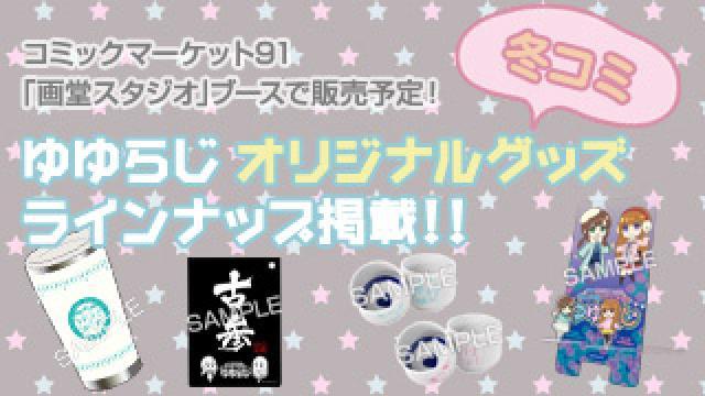 ★ゆゆらじ オリジナルグッズ販売★ラインナップ掲載!(コミックマーケット91)