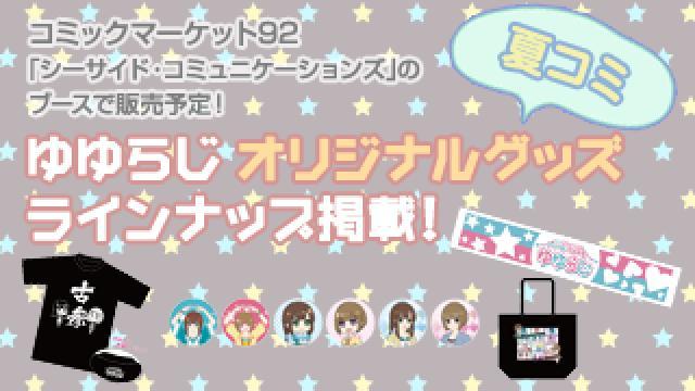 ★ゆゆらじ オリジナルグッズ販売★ラインナップ掲載!(コミックマーケット92)