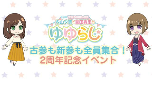 ゆゆらじ2周年記念イベント開催決定!