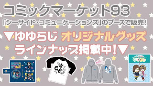 ★ゆゆらじ オリジナルグッズ販売★ラインナップ掲載!(コミックマーケット93)
