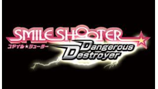 スマイル☆シューター「Dangerous Destroyer」開発日誌!第1回