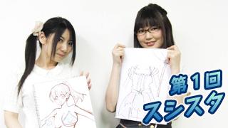 スシスタ第1回(MC:井ノ上奈々、ゲスト:原田ひとみ)
