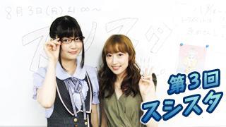スシスタ第3回(MC:井ノ上奈々、ゲスト:五十嵐裕美)