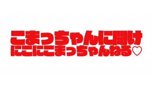 久しぶりに『こまっちゃんに聞けのコーナー!!』