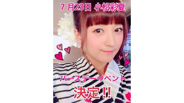 7/23 小松彩夏バースデーイベント開催決定!!