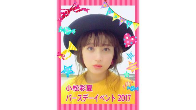 『小松彩夏 バースデーイベント2017』参加受付スタート!!!!