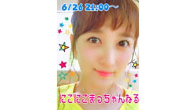 6/26 21時からは『にこにこまっちゃんねる』生放送!!