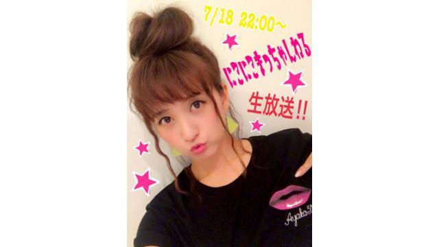 7/18 22時からは『にこにこまっちゃんねる』生放送!!