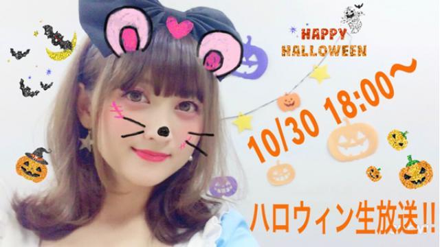 10月30日(月) 18:00〜  『にこにこまっちゃんねる』生放送予定!!