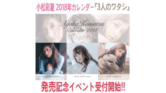 小松彩夏 2018年カレンダー「3人のワタシ」発売記念イベントエントリー開始!!