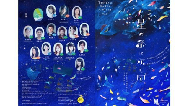 舞台TOHOKU Roots Project『星の祭に吹く風』チケット販売開始!!