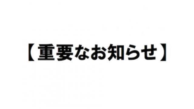 【重要なお知らせ】 『小松彩夏 birthdayイベント2018』7/28(土) 公演中止のお知らせ