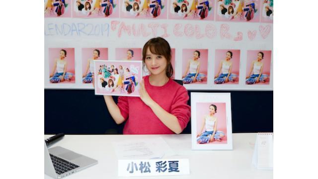 小松彩夏2019年カレンダー発売します‼