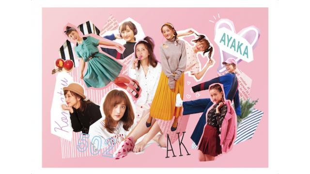 小松彩夏2019年カレンダー「MULTICOLOR」予約受付開始!!&発売記念イベントエントリー開始のお知らせ