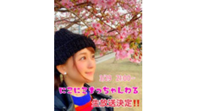 3/29(金) にこにこまっちゃんねる生放送決定!!