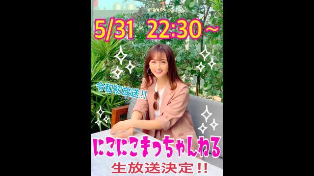 令和初『にこにこまっちゃんねる』生放送決定!!