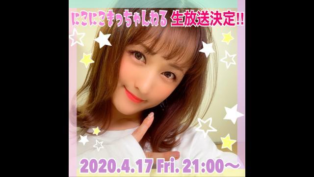4/17(金)『にこにこまっちゃんねる』生放送決定