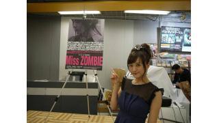 """""""Miss ZOMBIE""""グランプリ受賞!"""